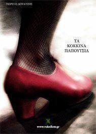 d6c677a5a19 Τα Κόκκινα Παπούτσια - Ανάγνωση του Γιώργου Δουατζή - Vakxikon.gr ...
