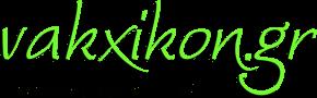 Vakxikon.gr