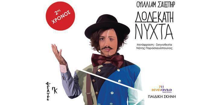 """Η """"Δωδέκατη νύχτα"""" του Ουίλλιαμ Σαίξπηρ για 2η χρονιά στο Θέατρο ΠΚ"""