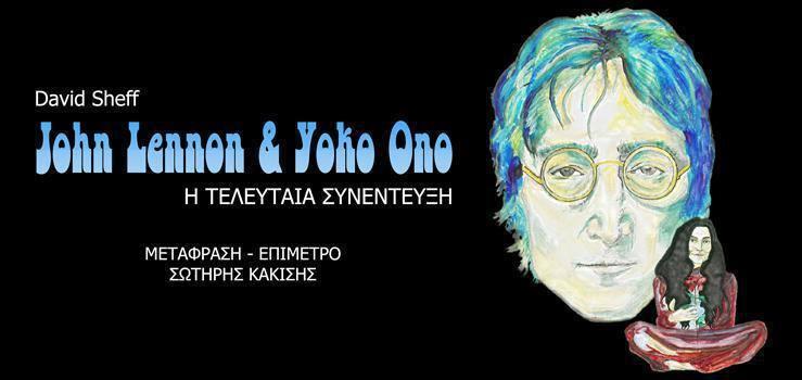 Τζον Λένον & Γιόκο Όνο: Η τελευταία συνέντευξη [Προδημοσίευση]