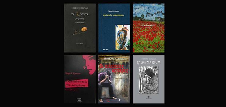 6 προτάσεις για αναγνώσεις βιβλίων τον Ιούνιο