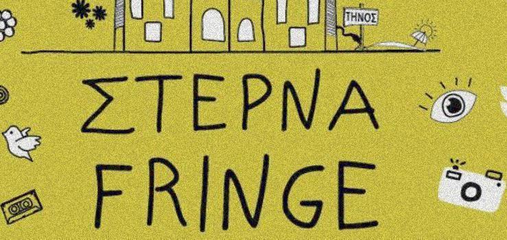 στέρνα fringe festival: συναντήσεις πολιτισμού στην Τήνο