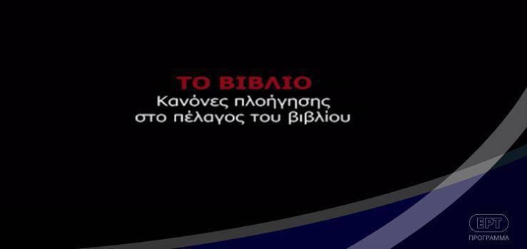 Το περιοδικό Vakxikon.gr παρουσιάζει τις ΝΕΕΣ ΤΑΣΕΙΣ στην ΕΡΤ2