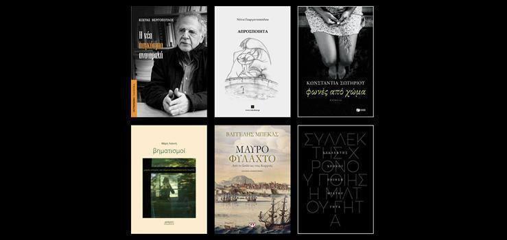 6 νέες βιβλιοπροτάσεις για τον Δεκέμβριο