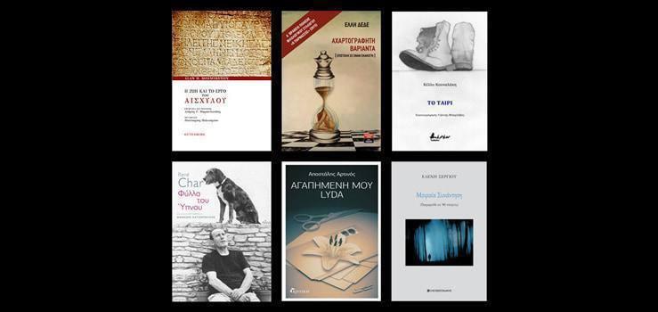 6 νέες βιβλιοπροτάσεις για τον Φεβρουάριο