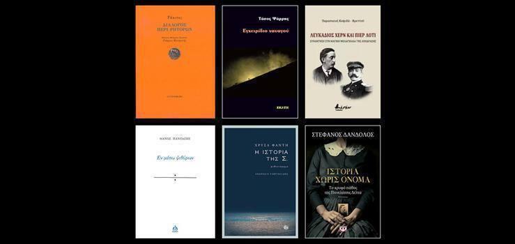6 προτάσεις για αναγνώσεις βιβλίων τον Μάρτιο