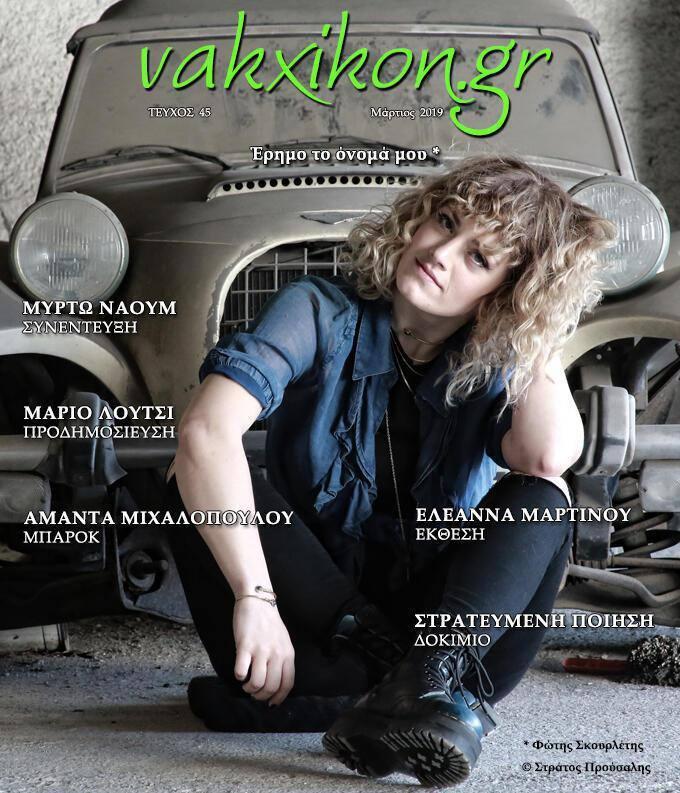 3f69143d76 Περιοδικό - Vakxikon.gr Media Group